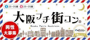 【梅田のプチ街コン】街コンジャパン主催 2017年2月25日