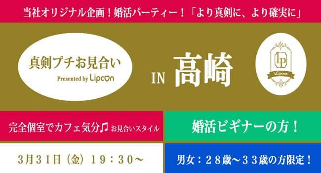 【3月31日(金)プチ】婚活ビギナー!28〜33歳!1年以内結婚を前提の婚活パーティー!in高崎