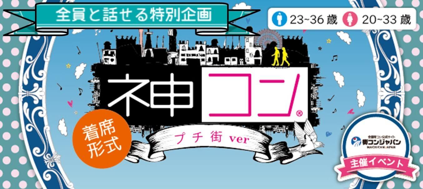 【三宮・元町のプチ街コン】街コンジャパン主催 2017年2月4日