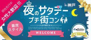 【三宮・元町のプチ街コン】街コンジャパン主催 2017年1月21日