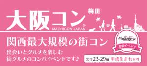 【梅田の街コン】街コンジャパン主催 2017年2月5日