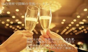 【仙台の恋活パーティー】仙台ファーストクラスパーティー主催 2017年1月22日