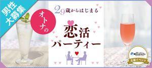【関内・桜木町・みなとみらいの恋活パーティー】街コンジャパン主催 2017年2月25日