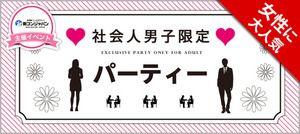 【恵比寿の恋活パーティー】街コンジャパン主催 2017年2月25日