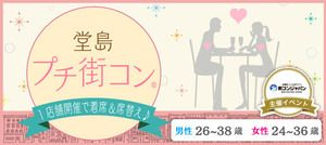 【堂島のプチ街コン】街コンジャパン主催 2017年2月26日