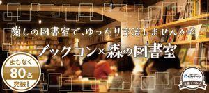 【渋谷の恋活パーティー】街コンジャパン主催 2017年2月25日