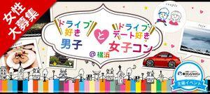 【横浜駅周辺のプチ街コン】街コンジャパン主催 2017年2月25日