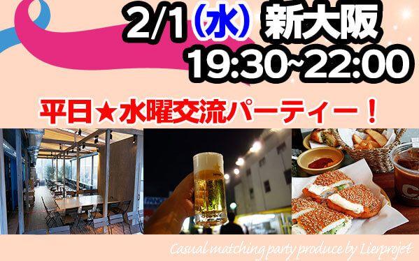 【新大阪の恋活パーティー】LierProjet主催 2017年2月1日