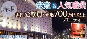 【赤坂の婚活パーティー・お見合いパーティー】クラブキスティ―主催 2017年3月4日