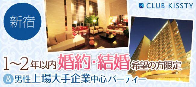 3/5(日)新宿 1〜2年以内婚約・結婚希望の方限定&男性上場大手企業中心パーティー