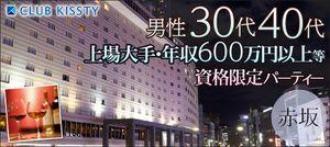 【赤坂の婚活パーティー・お見合いパーティー】クラブキスティ―主催 2017年3月18日
