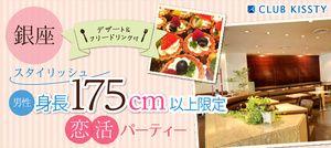 【銀座の恋活パーティー】クラブキスティ―主催 2017年3月25日