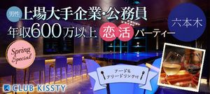 【東京都その他の恋活パーティー】クラブキスティ―主催 2017年3月25日