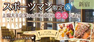 【新宿の恋活パーティー】クラブキスティ―主催 2017年3月26日