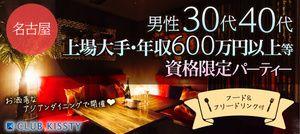 【名古屋市内その他の婚活パーティー・お見合いパーティー】クラブキスティ―主催 2017年3月4日
