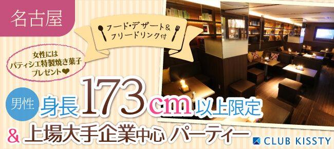 3/5(日)名古屋 男性身長173cm以上&上場大手企業中心恋活パーティー