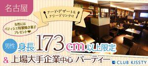 【名駅の恋活パーティー】クラブキスティ―主催 2017年3月5日