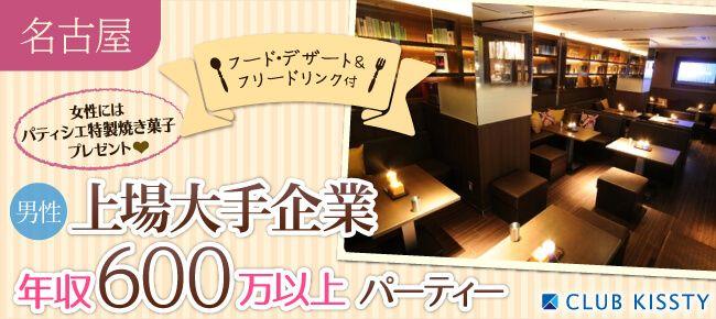 3/5(日)名古屋駅 男性上場大手企業・年収600万円以上パーティー atお洒落デザイナーズレストラン