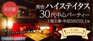【名駅の婚活パーティー・お見合いパーティー】クラブキスティ―主催 2017年3月11日