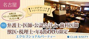 【名駅の婚活パーティー・お見合いパーティー】クラブキスティ―主催 2017年3月12日