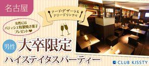 【名駅の婚活パーティー・お見合いパーティー】クラブキスティ―主催 2017年3月18日