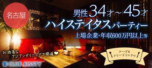 【名駅の婚活パーティー・お見合いパーティー】クラブキスティ―主催 2017年3月20日