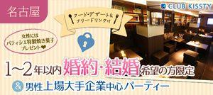 【名駅の婚活パーティー・お見合いパーティー】クラブキスティ―主催 2017年3月25日