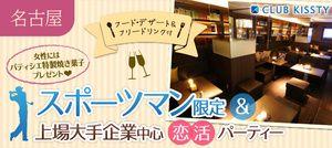 【名駅の恋活パーティー】クラブキスティ―主催 2017年3月25日