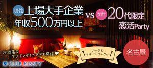 【名駅の恋活パーティー】クラブキスティ―主催 2017年3月26日