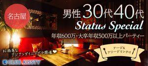 【名駅の婚活パーティー・お見合いパーティー】クラブキスティ―主催 2017年3月26日