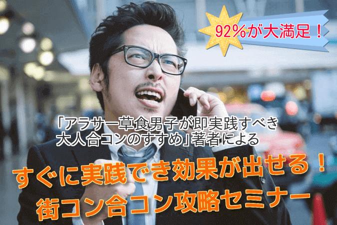 【赤坂の自分磨き】株式会社GiveGrow主催 2017年1月19日