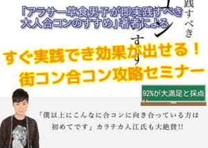 【赤坂の自分磨き】株式会社GiveGrow主催 2017年1月31日