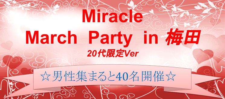【梅田の恋活パーティー】株式会社PRATIVE主催 2017年3月1日