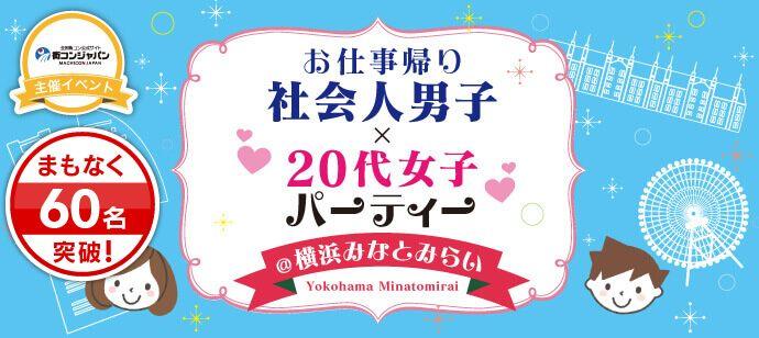 【関内・桜木町・みなとみらいの恋活パーティー】街コンジャパン主催 2017年2月24日