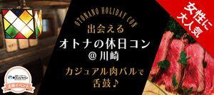 【川崎のプチ街コン】街コンジャパン主催 2017年1月28日