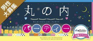 【丸の内の恋活パーティー】街コンジャパン主催 2017年2月23日