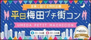 【梅田のプチ街コン】街コンジャパン主催 2017年2月22日