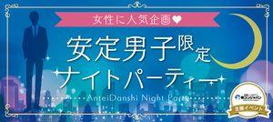 【銀座のプチ街コン】街コンジャパン主催 2017年2月27日