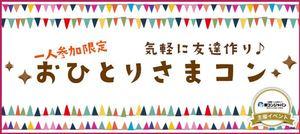 【岡山駅周辺のプチ街コン】街コンジャパン主催 2017年3月18日