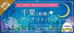 【船橋のプチ街コン】街コンジャパン主催 2017年2月26日