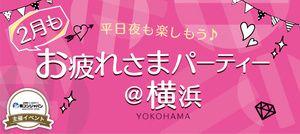 【関内・桜木町・みなとみらいの恋活パーティー】街コンジャパン主催 2017年2月27日