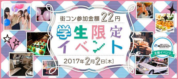 【東京都銀座の恋活パーティー】街コンジャパン主催 2017年2月2日