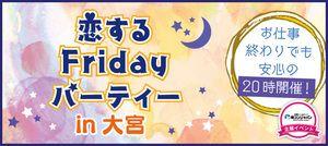 【大宮の恋活パーティー】街コンジャパン主催 2017年3月3日