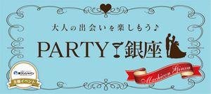【銀座の恋活パーティー】街コンジャパン主催 2017年2月26日