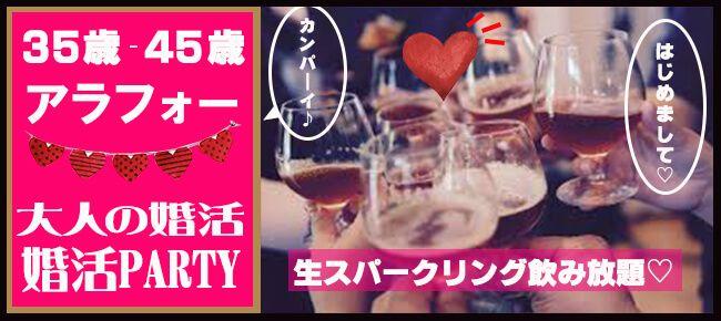 アラフォー婚活! 大人の雰囲気の中、アクアリウムを眺めながら婚活パーティー★@LINK CAFE赤坂