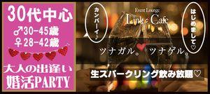 【赤坂の婚活パーティー・お見合いパーティー】株式会社GiveGrow主催 2017年3月14日