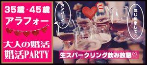 【赤坂の婚活パーティー・お見合いパーティー】株式会社GiveGrow主催 2017年3月22日