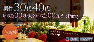 【心斎橋の婚活パーティー・お見合いパーティー】クラブキスティ―主催 2017年3月25日