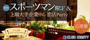 【心斎橋の恋活パーティー】クラブキスティ―主催 2017年3月25日