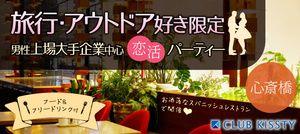 【心斎橋の恋活パーティー】クラブキスティ―主催 2017年3月26日
